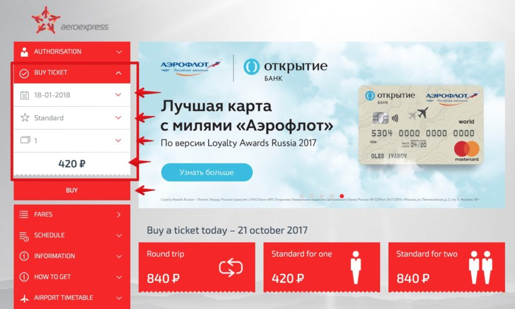 Buy ticket for the Aeroexpress in Moscow 1