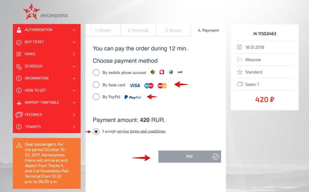 Kjøp billett til Aeroexpress i Moskva 4