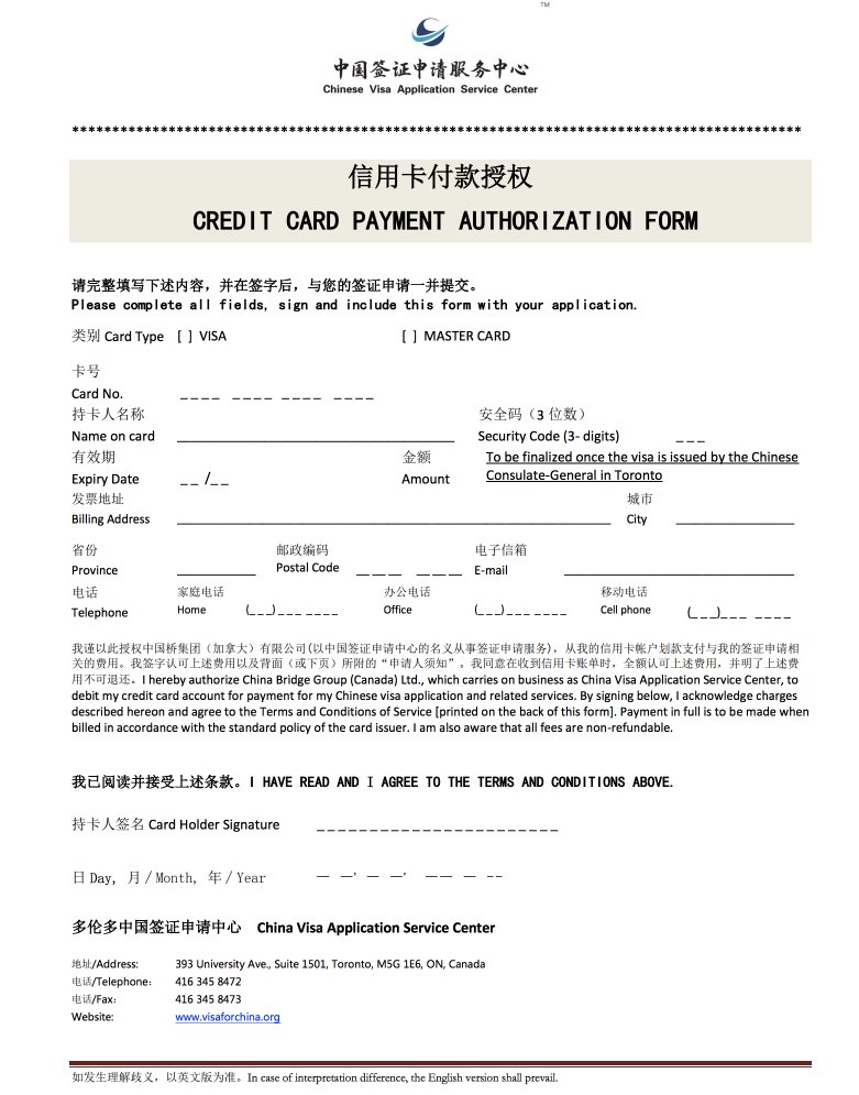 Credit card payment authorization form - Chinese Visa in Canada