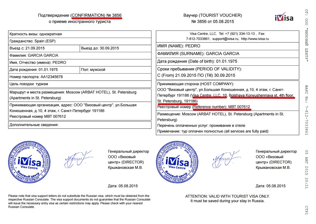 invitation letter for russia example - Visa Invitation Letter Sample To Consulate
