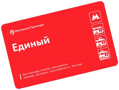 Single ticket moscow metro