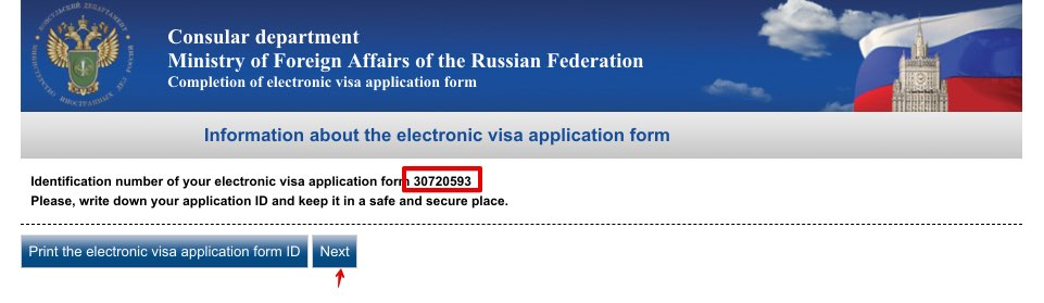 Fill out Russian Visa Application Form for Canadian citizens 3