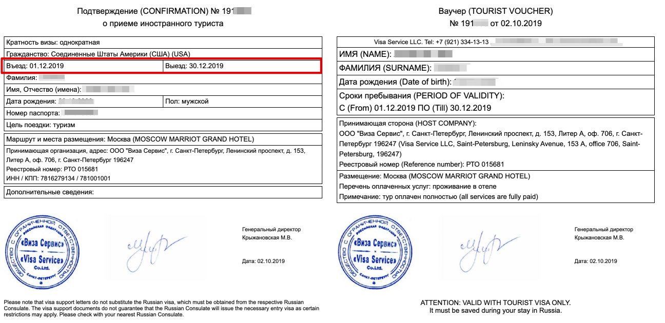 Russian Visa Voucher 3-year multiple visa example